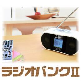 ベセトジャパン ラジオバンク DRS-200 【AS】送料込みで販売!