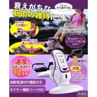 ルームサイクル・オリンピア(電動サイクル運動器) RC-OP1 送料無料!