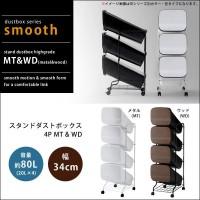 smooth dustbox series スムースダストボックスシリーズ スタンドダストボックス4P MT&WD 送料込!【代引・同梱・ラッピング不可】  送料込!【代引・同梱・ラッピング不可】