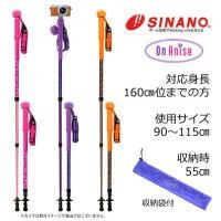 SINANO シナノ 2本組 カメラが取り付けられる On Anise トレッキングポール(本体) 115cm  送料込!【代引・同梱・ラッピング不可】