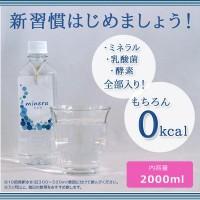 天然ミネラル濃縮液 minera ミネラ 2000mL 送料無料!