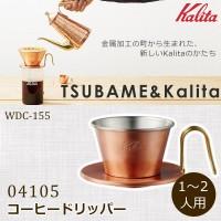 Kalita(カリタ) TSUBAME&Kalita 銅製コーヒードリッパー WDC-155 04105 送料無料!