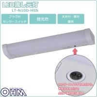 オーム電機 LED流し元灯(15W相当) プラグ付センサースイッチ 昼光色 LT-N10D-HSS 送料込みで販売! (北海道・沖縄は送料別)