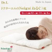 Dr.L ドクターエルのNelgu(ねるぐ)枕 日本製 S 送料無料!
