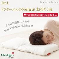 Dr.L ドクターエルのNelgu(ねるぐ)枕 日本製 M 送料無料!