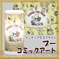 ディズニー インテリアデスクライト プー コミックアート 送料込!【代引・同梱・ラッピング不可】