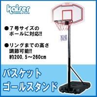KW-584 カイザー(kaiser) バスケットゴールスタンド 送料込!【代引・同梱・ラッピング不可】