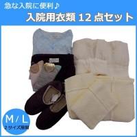 急な入院に!! 入院用衣類12点セット ブルー  送料込!【代引・同梱・ラッピング不可】