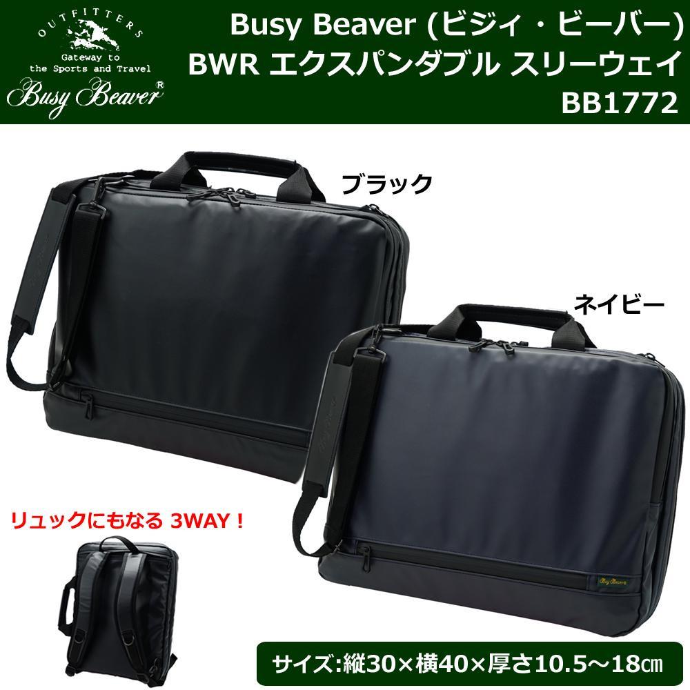 Busy Beaver (ビジィ・ビーバー) ビジネスバッグ BWR エクスパンダブル スリーウェイ BB1772 送料無料!