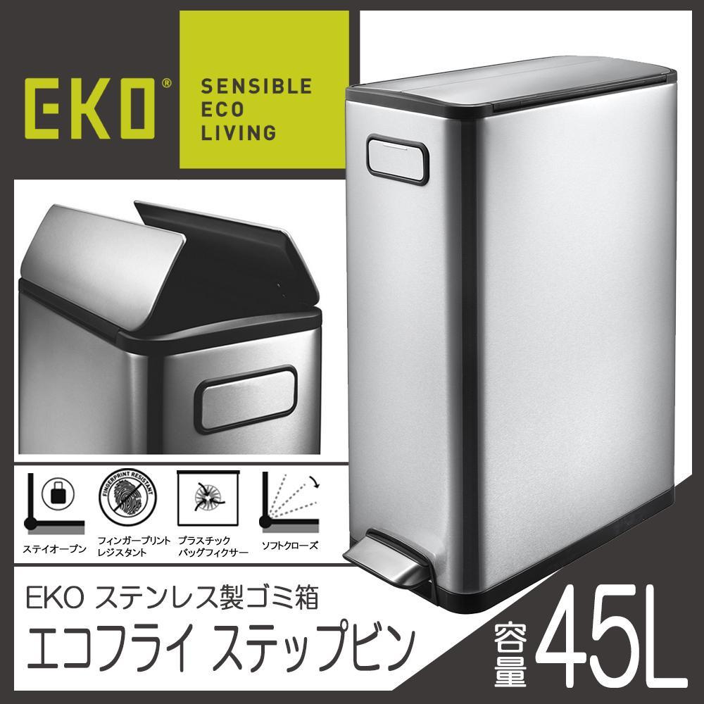 EKO(イーケーオー) ステンレス製ゴミ箱(ダストボックス) エコフライ ステップビン 45L シルバー EK9377MT-45L 送料無料!