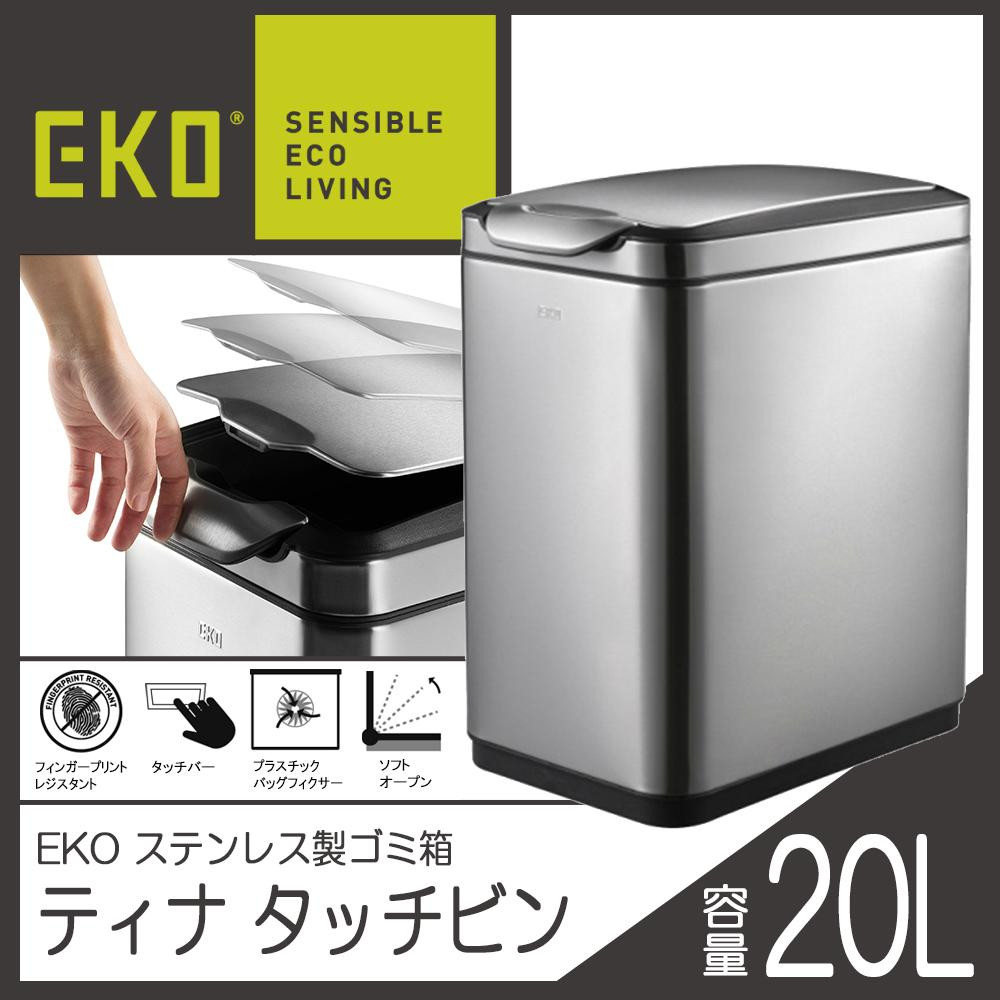 EKO(イーケーオー) ステンレス製ゴミ箱(ダストボックス) ティナ タッチビン 20L シルバー EK9177MT-20L 送料無料!