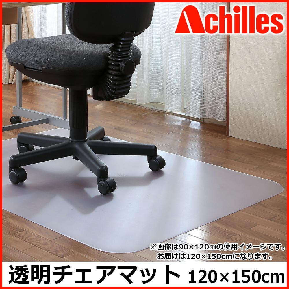 Achilles アキレス 透明チェアマット 120×150cm 39 送料無料!