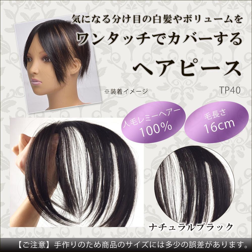 人毛100% ヘアーピース 分け目カバーのヘアピース ナチュラルブラック TP40 送料無料!