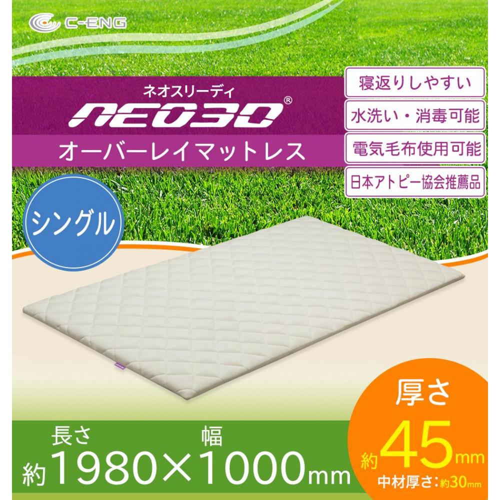 NEO3D オーバーレイマットレス シングル クリーム B017 送料無料!