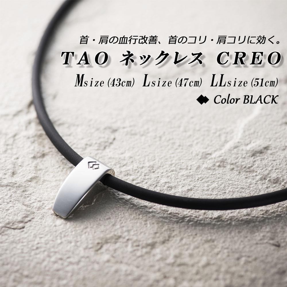 コラントッテ TAO ネックレス CREO クレオ ブラック 送料無料!
