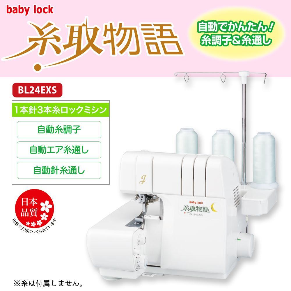 baby lockベビーロック 1本針3本糸ロックミシン 糸取物語 BL24EXS 送料無料!
