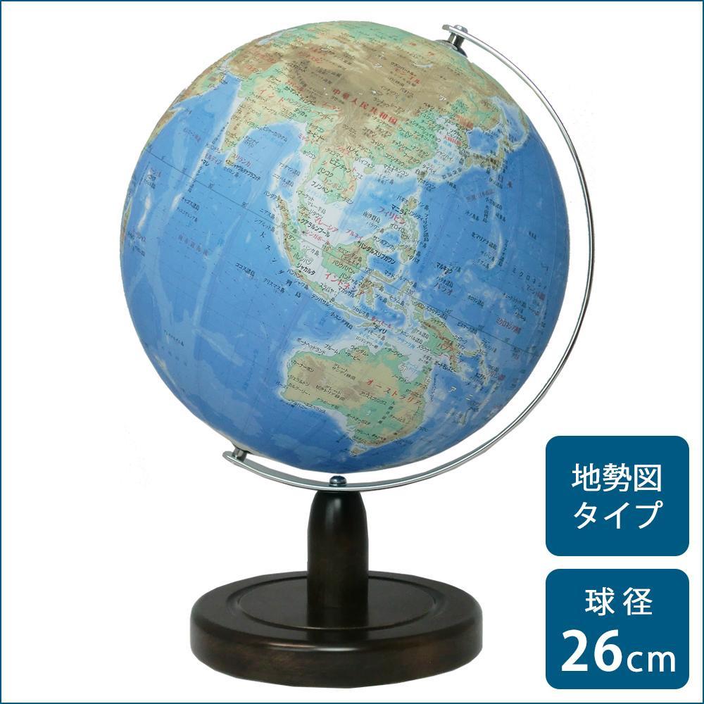 SHOWAGLOBES 地球儀 地勢図タイプ 26cm 26-TAX  送料込!【代引・同梱・ラッピング不可】