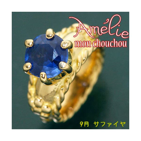 amelie mon chouchou Priere K18 誕生石ベビーリングネックレス (9月)サファイア 送料無料!