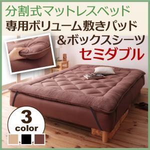 新・移動ラクラク 分割式マットレスベッド 専用別売品(ボリューム敷きパッド) セミダブル ブラック