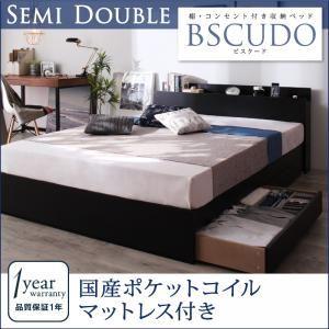 収納ベッド セミダブル【Bscudo】【国産ポケットコイルマットレス付き】ブラック 棚・コンセント付き収納ベッド【Bscudo】ビスクード