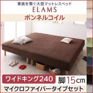 家族を繋ぐ大型マットレスベッド ELAMS エラムス ボンネルコイル マイクロファイバータイプセット ワイドK240(SD×2) 脚15cm スモークパープル