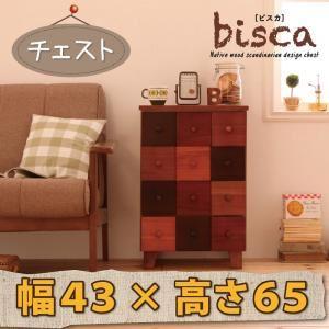 天然木北欧デザインチェスト Bisca ビスカ 幅43.5 高さ64.5 43.5cm