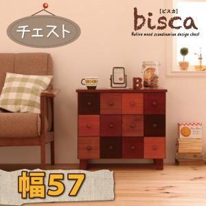 天然木北欧デザインチェスト Bisca ビスカ 幅57 高さ50.5 57cm