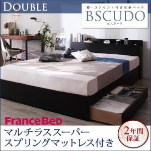 棚・コンセント付き収納ベッド Bscudo ビスクード マルチラススーパースプリングマットレス付き ダブル ブラック