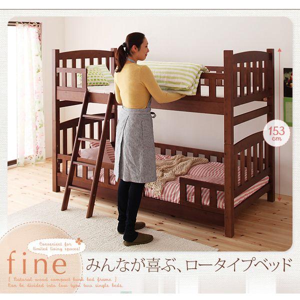 天然木コンパクト分割式2段ベッド fine ファイン シングル ホワイトウォッシュ