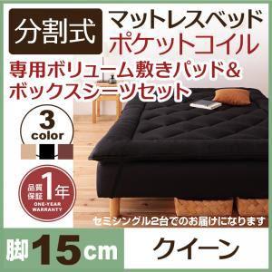 新・移動ラクラク 分割式マットレスベッド 専用敷きパッドセット ポケットコイルマットレスタイプ クイーン 脚15cm ブラウン