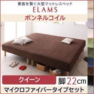家族を繋ぐ大型マットレスベッド ELAMS エラムス ボンネルコイル マイクロファイバータイプセット クイーン 脚22cm スモークパープル