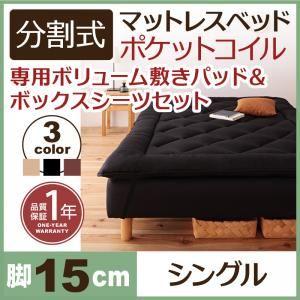 新・移動ラクラク 分割式マットレスベッド 専用敷きパッドセット ポケットコイルマットレスタイプ シングル 脚15cm ブラウン