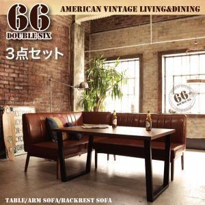 アメリカンヴィンテージデザイン リビングダイニングセット 66 ダブルシックス 3点セット(テーブル+ソファ1脚+アームソファ1脚) 右アーム W120 ブラウン
