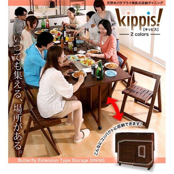 天然木バタフライ伸長式収納ダイニング kippis! キッピス 5点セット(テーブル+チェア4脚) W40-120 ブラウン