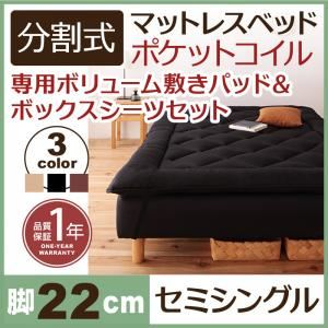 新・移動ラクラク 分割式マットレスベッド 専用敷きパッドセット ポケットコイルマットレスタイプ セミシングル 脚22cm アイボリー