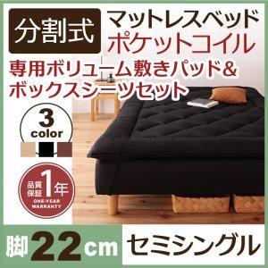 新・移動ラクラク 分割式マットレスベッド 専用敷きパッドセット ポケットコイルマットレスタイプ セミシングル 脚22cm ブラウン