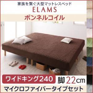 家族を繋ぐ大型マットレスベッド ELAMS エラムス ボンネルコイル マイクロファイバータイプセット ワイドK240(SD×2) 脚22cm スモークパープル