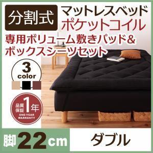 新・移動ラクラク 分割式マットレスベッド 専用敷きパッドセット ポケットコイルマットレスタイプ ダブル 脚22cm ブラウン