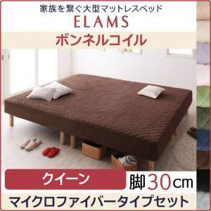 家族を繋ぐ大型マットレスベッド ELAMS エラムス ボンネルコイル マイクロファイバータイプセット クイーン 脚30cm モカブラウン