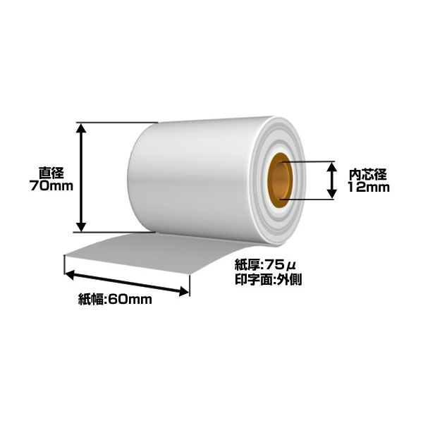 【感熱紙】60mm×70mm×12mm (100巻入り) 送料無料!