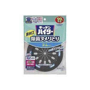 (業務用70セット)花王 キッチンハイター除菌ヌメリとり 本体 1個 【×70セット】 送料無料!