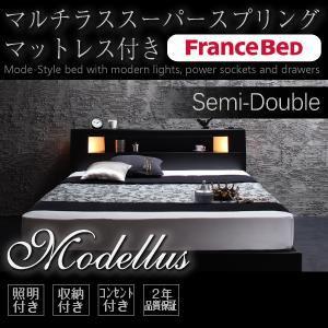 モダンライト・コンセント収納付きベッド Modellus モデラス マルチラススーパースプリングマットレス付き セミダブル ブラック