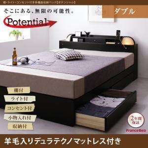 収納ベッド ダブル【Potential】【羊毛入りデュラテクノマットレス付き】ブラック 棚・ライト・コンセント付き多機能収納ベッド【Potential】ポテンシャル【代引不可】