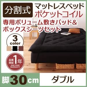 新・移動ラクラク 分割式マットレスベッド 専用敷きパッドセット ポケットコイルマットレスタイプ ダブル 脚30cm ブラック