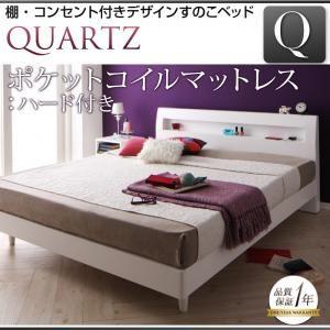 棚・コンセント付きデザインすのこベッド Quartz クォーツ プレミアムポケットコイルマットレス付き クイーン(Q×1) ホワイト