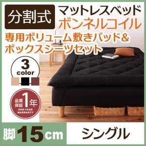 新・移動ラクラク 分割式マットレスベッド 専用敷きパッドセット ボンネルコイルマットレスタイプ シングル 脚15cm ブラウン