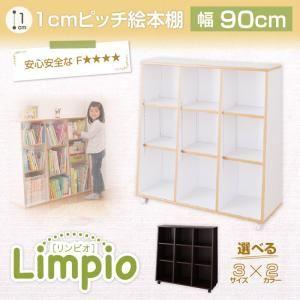 キャスター付1cmピッチ絵本棚 Limpio リンピオ 幅90 ホワイト×ナチュラル
