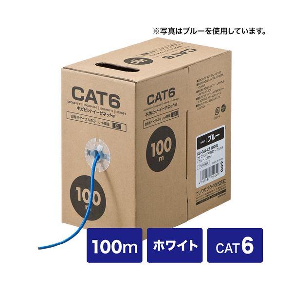 サンワサプライ CAT6UTP単線ケーブルのみ100m KB-C6L-CB100W 送料無料!