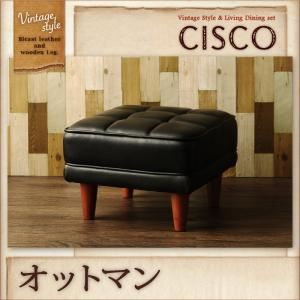 【単品】足置き(オットマン) バイキャストブラック ヴィンテージスタイル【CISCO】シスコ