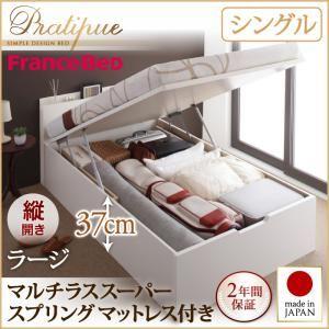 お客様組立 国産跳ね上げ収納ベッド Pratipue プラティーク マルチラススーパースプリングマットレス付き 縦開き シングル 深さラージ ホワイト